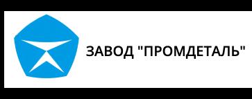 """Завод """"ПромДеталь"""""""
